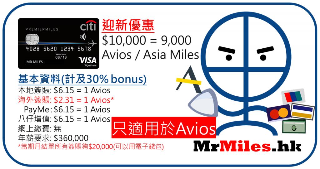 citi pm 信用卡 avios
