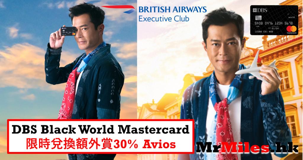 dbs black card bonus avios