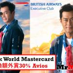 DBS Black Avios bonus 30% 計完有$4.62=1 Avios!優惠至10月31日