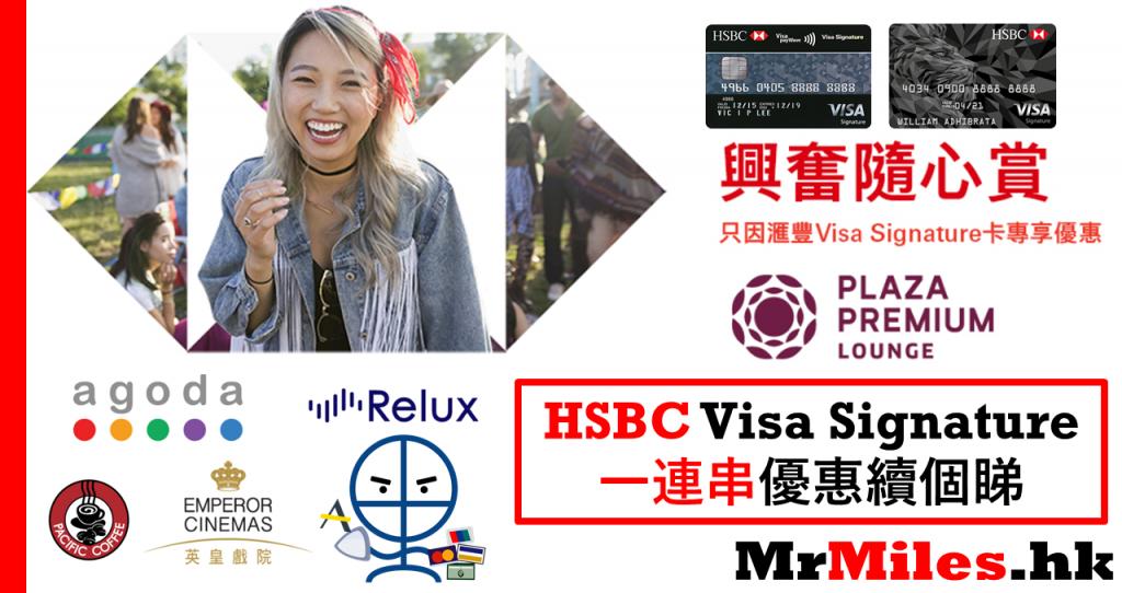 hsbc visa signature 機場貴賓室 lounge 睇戲 agoda