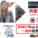 【HSBC Visa Signature獨家優惠】HSBC Agoda code 85折+免費環亞機場Lounge+睇戲買一送一+機場Pacific Coffee半價