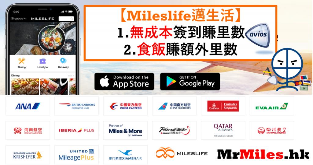 mileslife 香港 邁生活