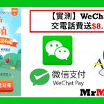 WeChat Pay繳費-交電話費送$8.8紅包利是直接入錢包餘額當錢洗