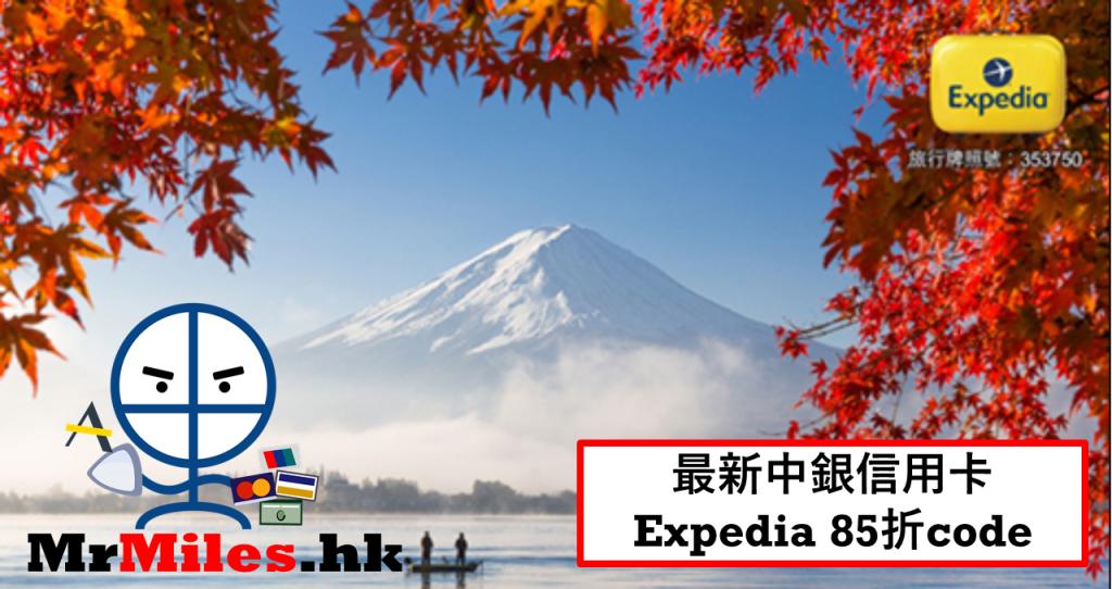 中銀 expedia code