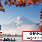 中銀 BOC Expedia 85折 promo discount code (限時) !平日做91折 酒店折扣推廣優惠代碼