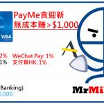 Citi Cash Back Visa 信用卡 PayMe可以食迎新無成本賺$1,300! (包括里先生額外$200現金券)