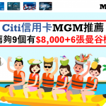 Citibank 信用卡推薦計劃 MGM 推薦夠9個有$8,000現金回贈+6張曼谷來回機票 (2019年1月-4月)