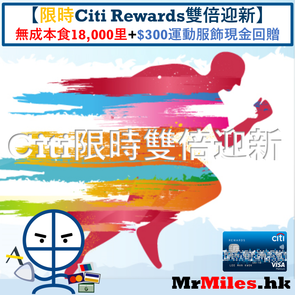 citi rewards 雙倍迎新