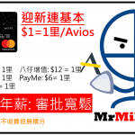 儲Asia Miles/Avios 年薪夠晒親民 DBS Black Mastercard 迎新低至$1=1里 (經里先生申請有額外$300現金券)