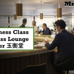 【The Pier 玉衡堂】CX First Class Lounge 國泰頭等貴賓室 Video and Map