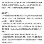 WeChat Pay 微信支付5月1日起調整免費交易額度上限為每月$1,000其後收取2.5%手續費