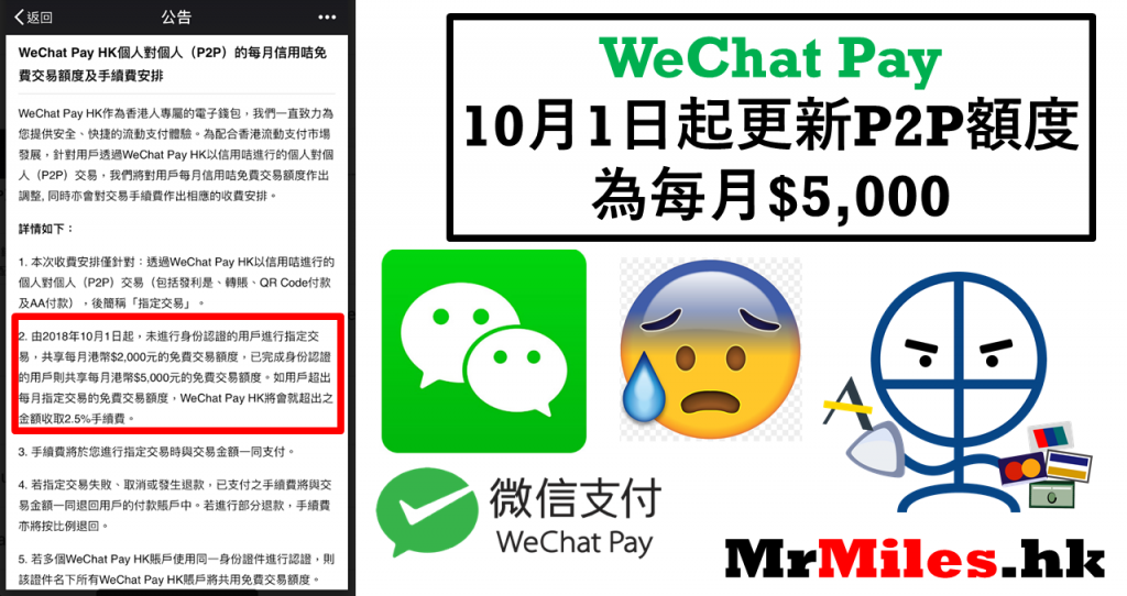 wechat pay限額