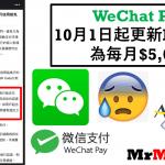 WeChat Pay 微信支付10月1日起調整免費交易額度上限為每月$5,000其後收取2.5%手續費