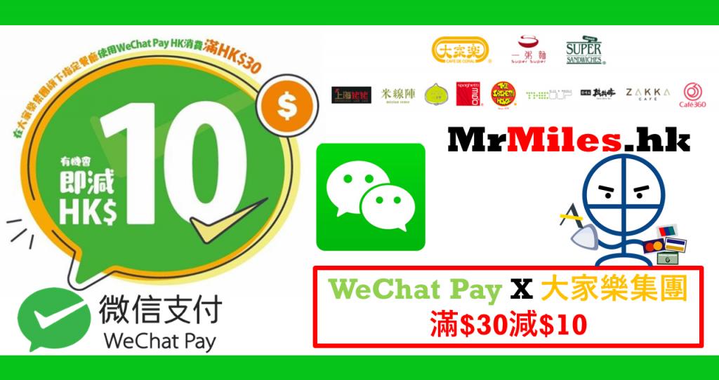 wechat pay 大家樂 微信支付 優惠