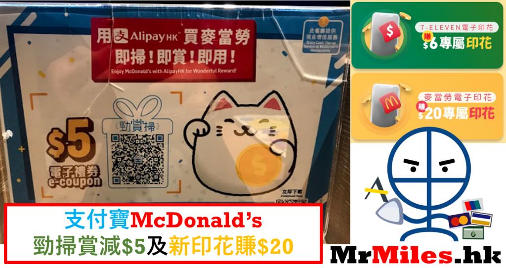 支付寶 麥當勞 mcdonald 勁掃賞