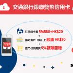 【銀聯雲閃付】交通銀行銀聯雲閃付優惠:綁卡RMB88及HK$20紅包+指定商戶HK$30減HK$20+5%消費回贈