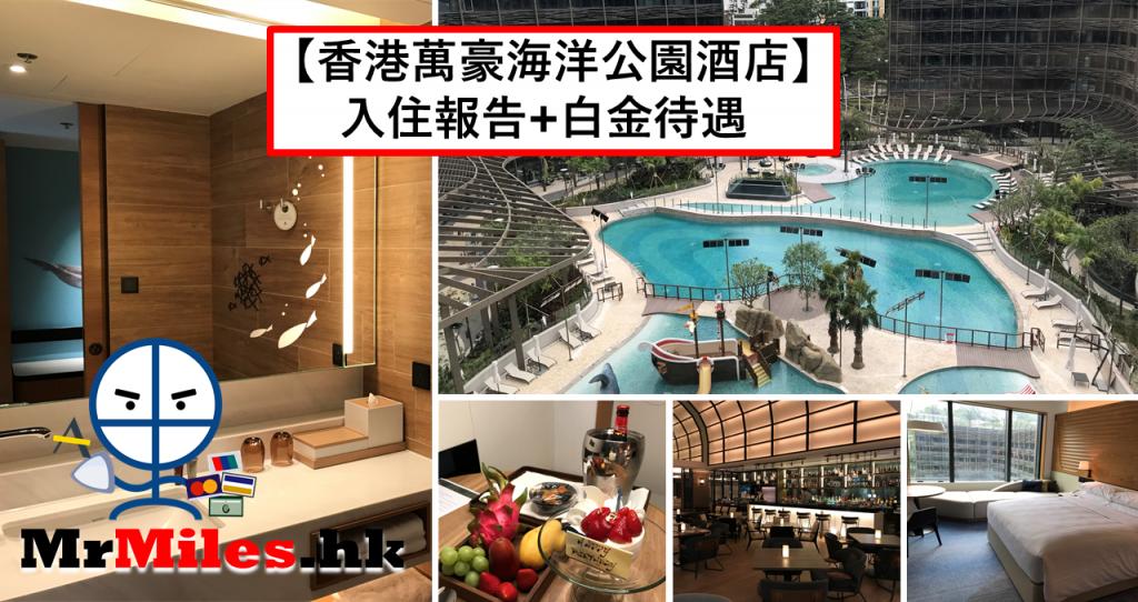 香港海洋公園萬豪酒店 Hong Kong Ocean Park Marriott Hotel 住宿預訂 價錢