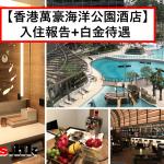 【香港海洋公園萬豪酒店住宿報告】預訂價錢/泳池/房型/設施/一次睇晒!Hong Kong Ocean Park Marriott Hotel