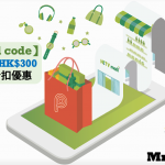 【HKTVmall code】2019年最新PayMe HK$50折扣+Citibank獨家code+會員日消費95折