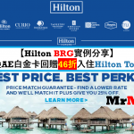 【Hilton BRG】希爾頓集團酒店預訂攻略-BRG玩法經驗分享(現稱Price Match Guarantee價格匹配)
