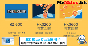 ae blue cash the club offer