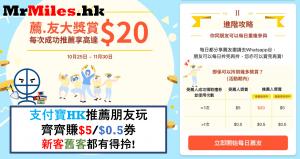 alipay 支付寶hk 優惠 推薦