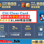 Citibank Clear Card 限時額外雙倍迎新$1,600現金回贈指定連結