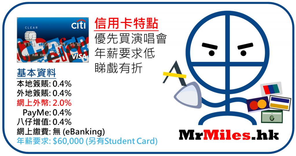 citi clear card 年薪 迎新 學生信用卡