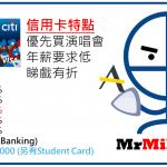 Citi Clear Card 迎新PayMe食$940 學生信用卡!睇戲有折及預先購買演唱會門票信用卡