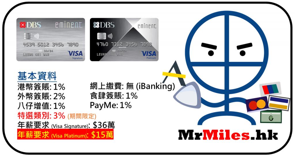 dbs eminent 迎新 年薪 年費 platinum visa signature