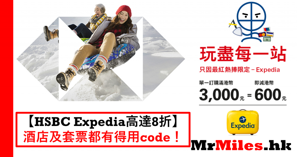 hsbc expedia code 折扣優惠代碼