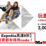 匯豐 HSBC Expedia hotel discount promo code 8折 20% off (限時)!平時Premier 15%/9% 酒店折扣推廣優惠代碼