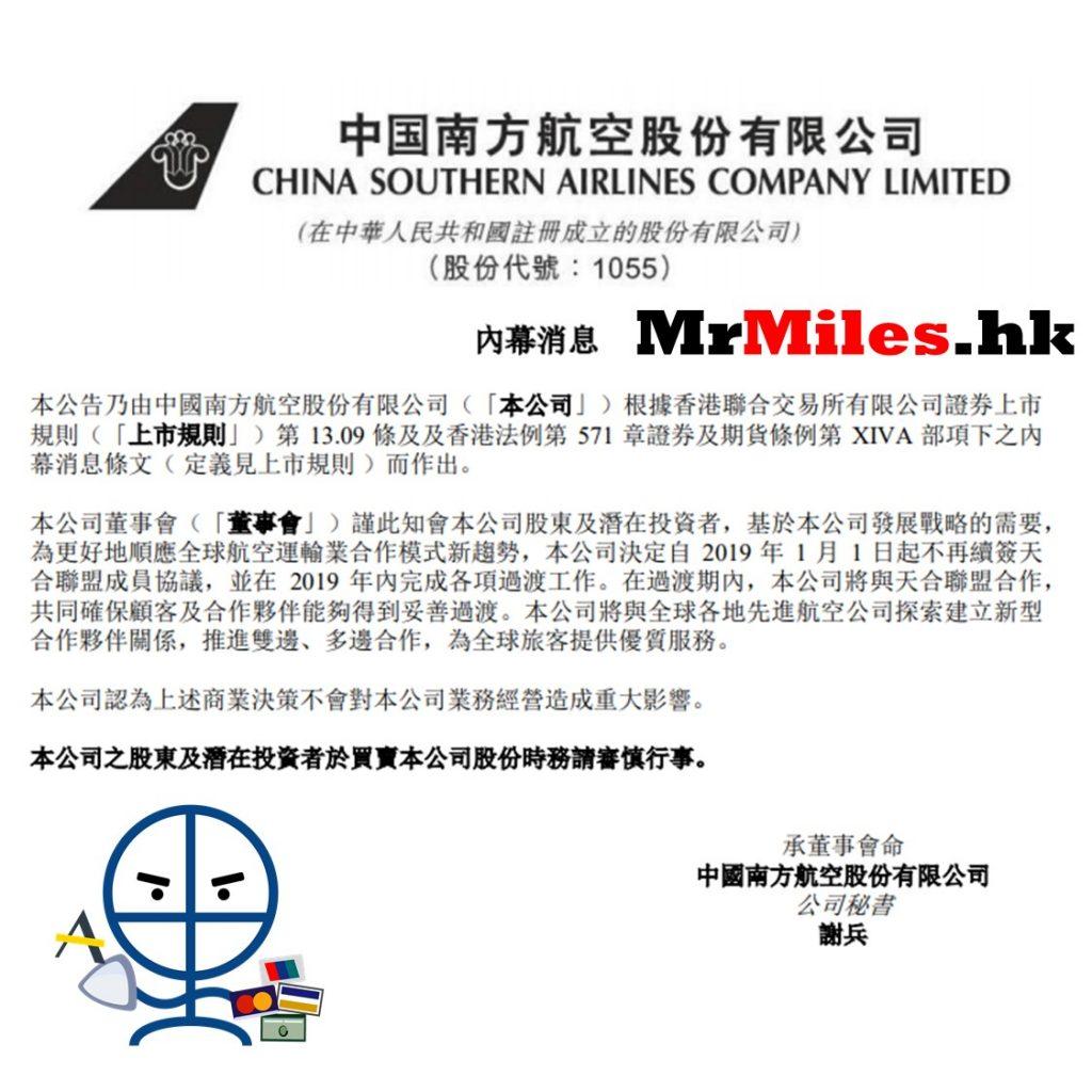 中國南方航空 退出天合 公告