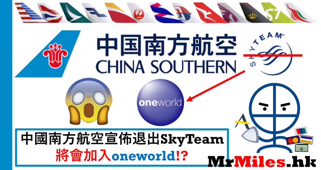 中國南方航空 oneworld