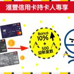 【HSBC Asia Miles Bonus 10%】滙豐信用卡「獎賞錢」轉換Asia Miles只需HK$3.78!全新Asia Miles會員兼享500迎新里數