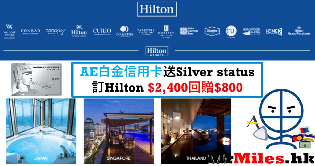 AE白金信用卡 Hilton優惠 hilton silver