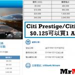 【Asia Miles買賣?】Citibank可以買Asia Miles|成本HK$0.125=1 Asia Miles