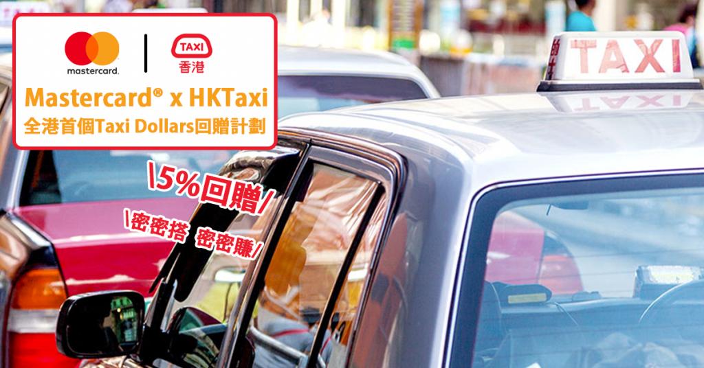 HKTaxi app優惠 折扣的士 mastercard