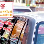 【搭的士新玩法!】Call HKTaxi 用 Mastercard 俾錢有 5% Taxi Dollars回贈