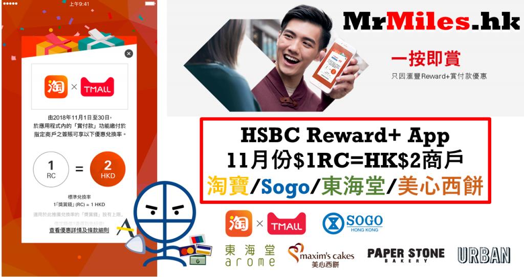 HSBC信用卡 淘寶 天貓 Tmall 賞付款