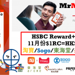HSBC 淘寶及天貓Tmall用Reward+ App賞付款找數相當於半價 $1RC=HK$2