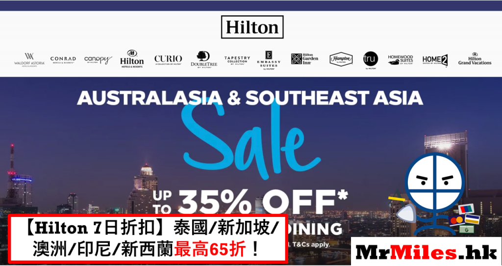 hilton flash sales 泰國 東南亞