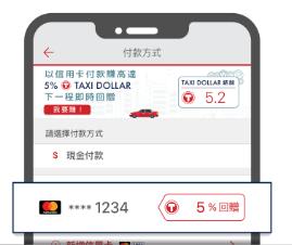 hktaxi mastercard