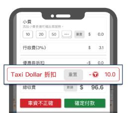 hktaxi 優惠