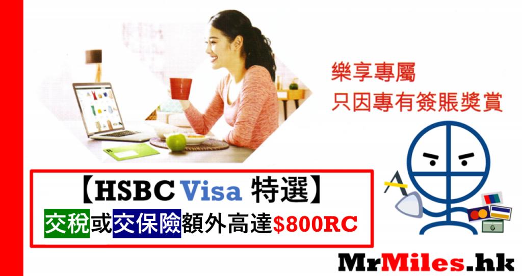 hsbc交稅 交保險 特選