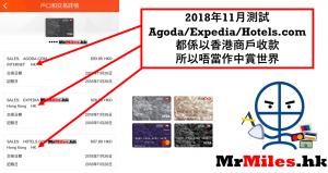 hsbc賞世界 expedia hotels com agoda收款地