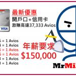 【大新英國航空白金卡】迎新加碼!開戶口 + 信用卡激賺高達37,333 Avios!