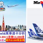 大新ANA World萬事達卡 迎新低至HK$0.89=1里賺超過14,000里!每開一張附屬卡有2,000里!17,000里換到指定全日空來回日本機票!