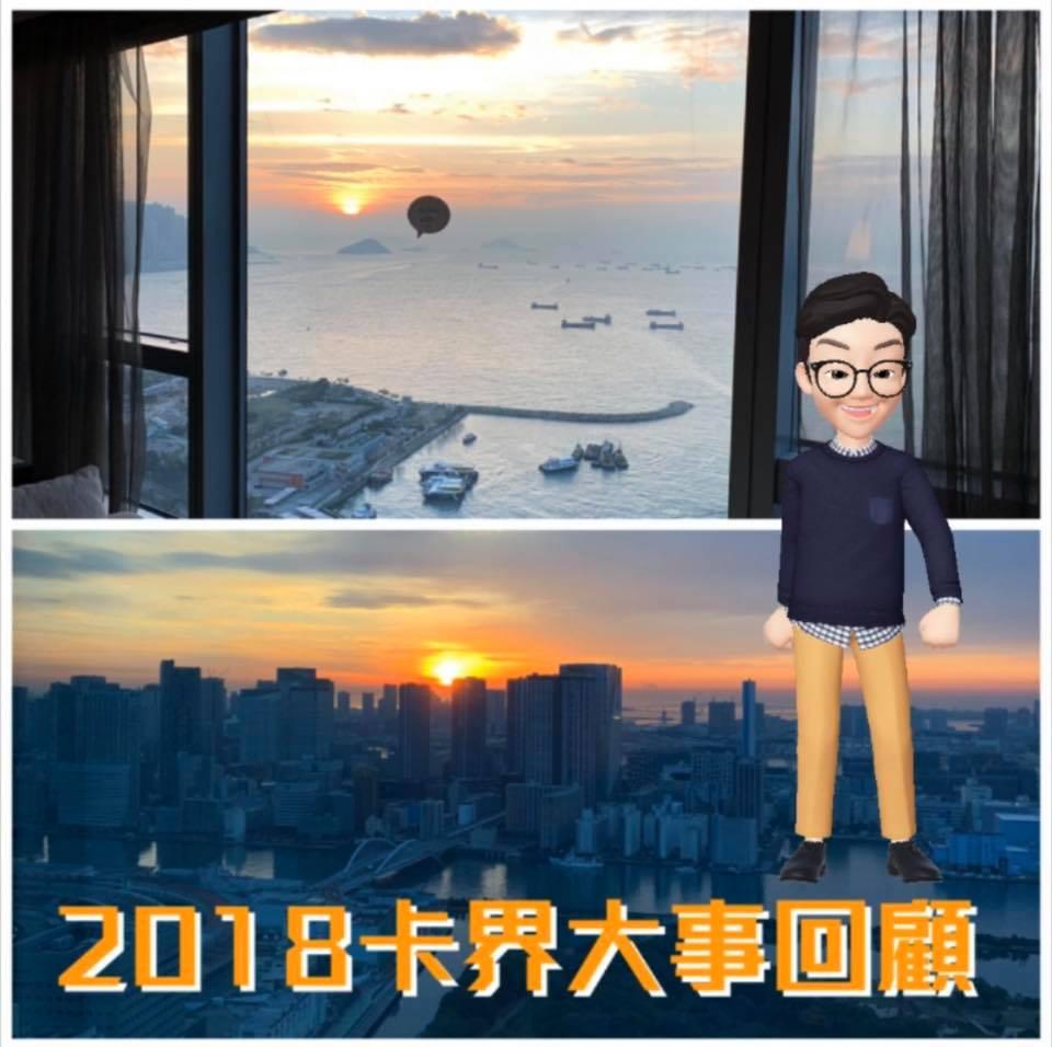 2018大事回顧