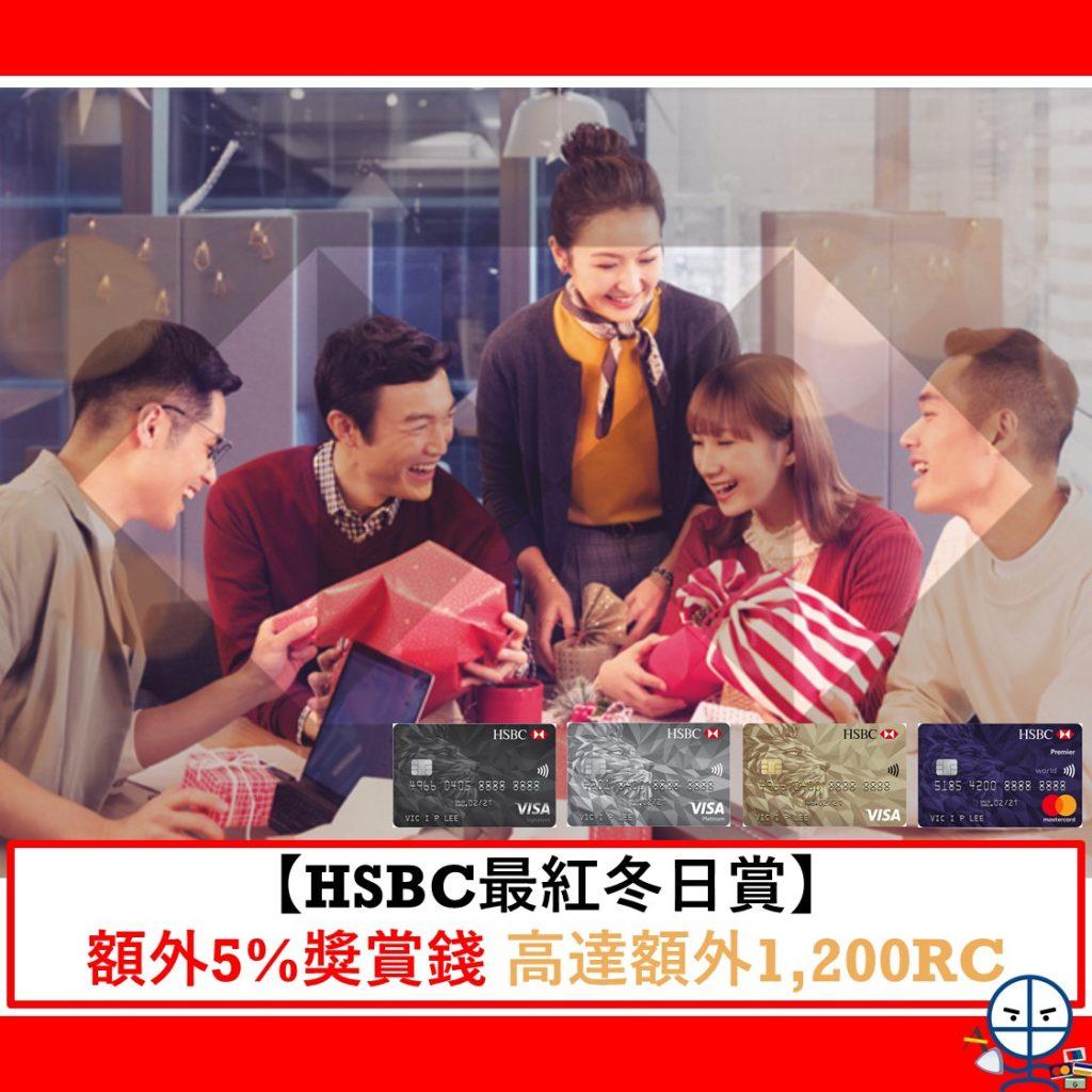 HSBC 最紅冬日賞